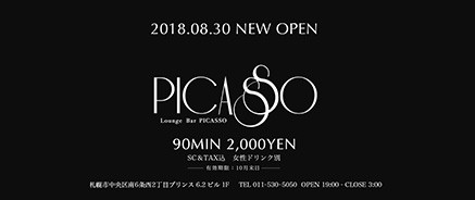 Lounge Bar PICASSO OPEN ANNIVERSARY