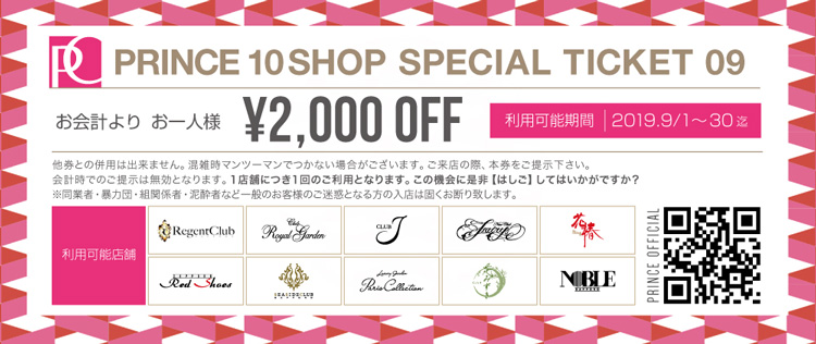 PRINCE 10SHOP SPECIAL TICKET 09