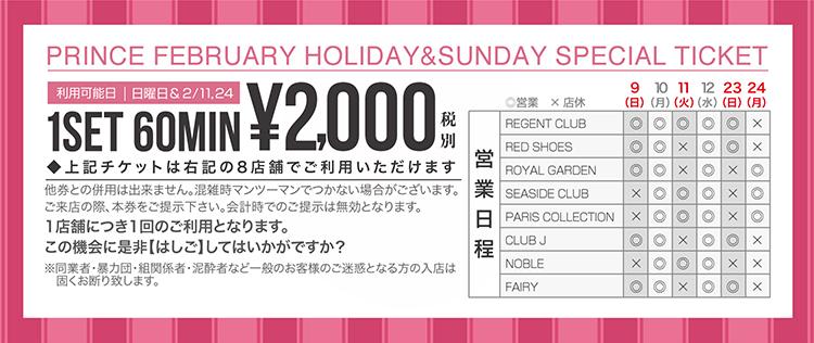 PRINCE FEBRUARY HOLIDAY&SUNDAY SPECIAL TICKET