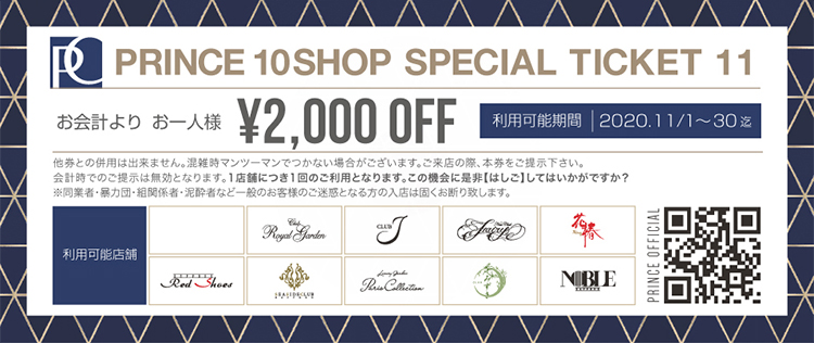PRINCE 10SHOP SPECIAL TICKET 11