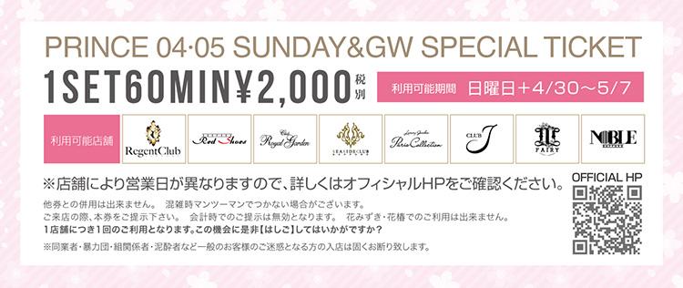 PRINCE 04・05 SUNDAY & GW SPECIAL TICKET