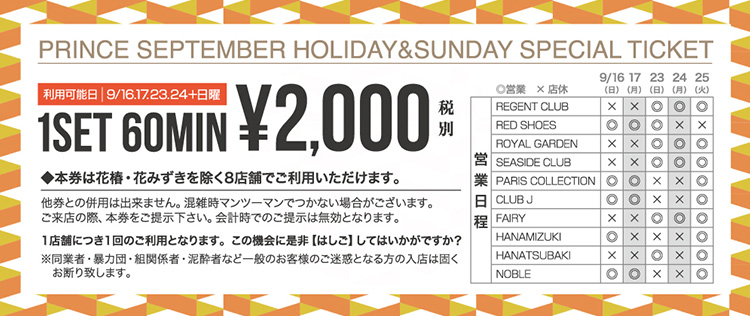 PRINCE SEPTEMBER HOLIDAY & SUNDAY SPECIAL TICKET