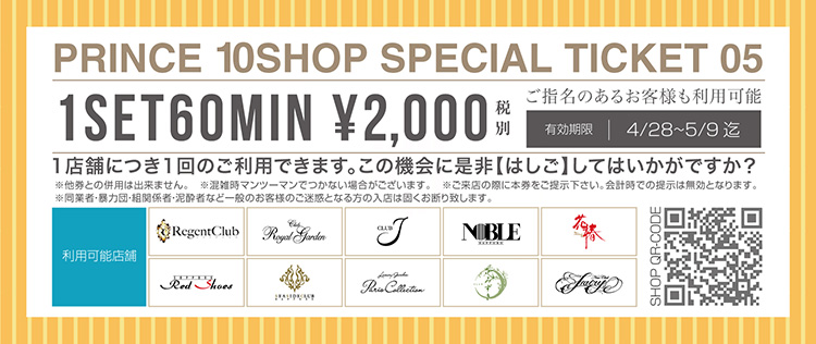 PRINCE 10SHOP SPECIAL TICKET 05