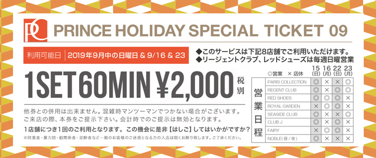 PRINCE HOLIDAY SPECIAL TICKET 09