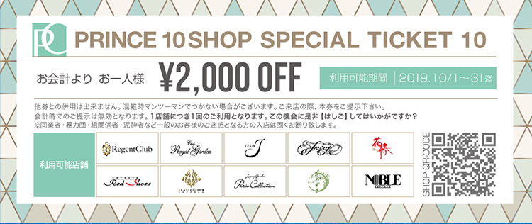 PRINCE 10SHOP SPECIAL TICKET 10