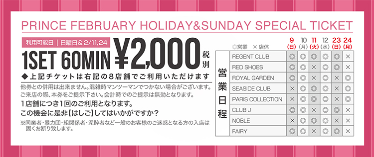 PRINCE FEBRUARY HOLIDAY&SUNDAY SPECIAL TICKET