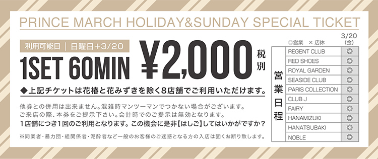 PRINCE MARCH HOLIDAY&SUNDAY SPECIAL TICKET